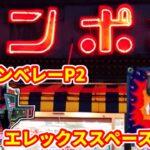 ゲームセンタータンポポの宇宙タイプ!【グリーンベレーP2.エレックススペースライン】レトロパチンコ羽根モノ