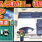 【ゆっくりゲーム雑談】 PCエンジン インターフェースユニット RGB化改造 その1