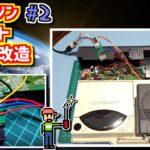 【ゆっくりゲーム雑談】 PCエンジン インターフェースユニット RGB化改造 その2
