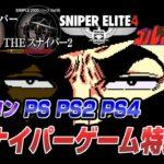PS, PS4, ファミコン 『スナイパー』ゲーム特集!【レトロゲーム】