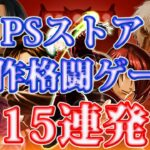 PSストア名作格闘ゲーム15連発【PlayStation】【PSvita】【PlayStationPortable】