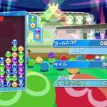PS4 ぷよぷよeスポーツ ひたすらとこぷよ