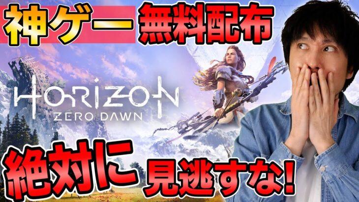PS4で神ゲー無料配布開始!ゲーム序盤を15分でまとめてみた!絶対に遊んだほうがいい!【Horizon zero dawn】
