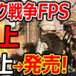 【PS4,5:新作!】イラク戦争 FPSが炎上→開発中止からの発売決定!!『ゲームに100%の真実は必要なのか??』【Six Days in Fallujah:実況者ジャンヌ】