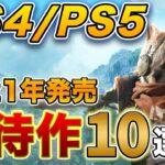 【PS4/PS5】厳選した期待ソフト10選 2021年【おすすめゲーム】