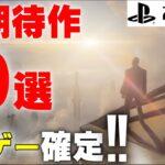【PS4/PS5】2021年以降発売の超期待新作神ゲー確定作品10選