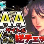 【PS4/PS5ソフト】新作AAA17作品を総チェック おすすめゲーム紹介