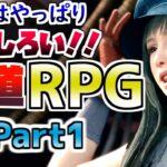 【PS4/PS5ソフト】王道RPGはやっぱり凄かったPart1【おすすめゲーム紹介】