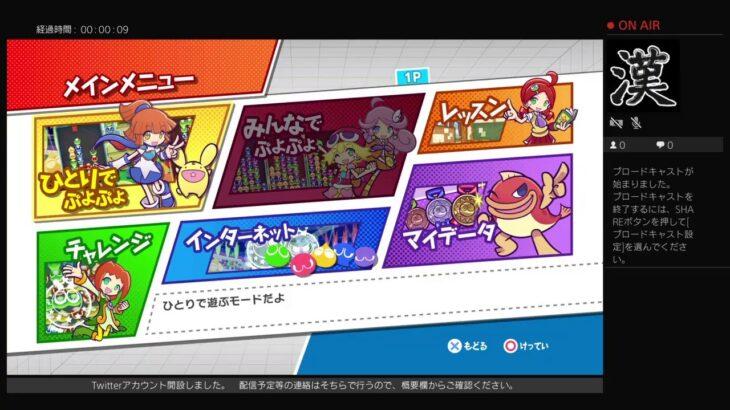 PS4 ぷよぷよeスポーツ 連戦募集