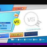 PS4ぷよぷよeスポーツ 連戦募集