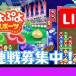 【PS4版ぷよぷよeスポーツLive】#2(声無し)