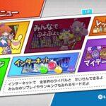 [PS4]ぷよぷよeスポーツ VSmicanpuyoさん