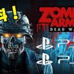 【無料】最新ゾンビゲー! PS5用アプデも開始! どんなゲーム?  ゾンビアーミー4 デッドウォー PS4 PS5  フリープレイ Dゲイル