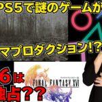 コジプロのゲームではと噂された謎のPS5ゲーム / FF16は時限独占?【ゲームニュース・話題まとめ】