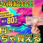 【PSストア】ゴールデンウィークセール開始!一万円分ゲーム買いまくってみた!オススメのゲームも紹介【GOLDEN WEEK SALE】