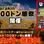 【PUBGモバイル】祝‼️ゲーム内バナー掲載!Karakin100ドン勝祭チャレンジ配信!【公式パートナー】