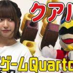 クアルト(Quarto) ~パーティゲーム楽しく紹介したいまにん!色・穴・形・高さを合わせるボードゲーム!~