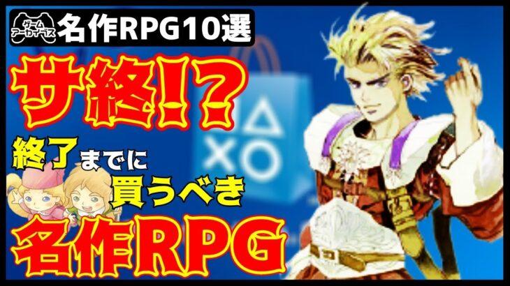 【ゲームアーカイブス終了】プレイし辛くなる名作RPG10選【PS】