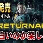 本日発売【Returnal リターナル】 期待のPS5専用タイトルSFローグライクシューティングゲーム  (PS5パッド2K配信) 「Returnal」