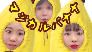 【マチダーS】マジカルバナナゲーム