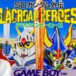 【SDガンダム外伝】ラクロアンヒーローズ GB レトロゲーム実況LIVE