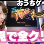 名作アーケードゲーム「FF」に、宇内・初挑戦!【ファイナルファイト/SWITCH】