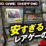 【レトロゲーム好き集まれ】全国一!? 安すぎるゲームショップで爆買い!/ファミコン・スーパーファミコン・メガドライブ・ゲームボーイ・SWITCH・PS5超オススメ!!