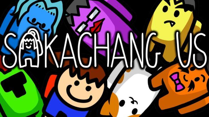 Sakachang US【オリジナルゲーム】