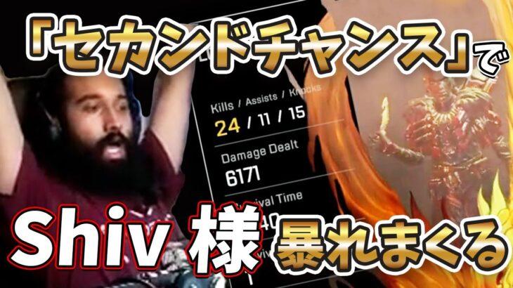 最強髭のShivが新イベント「ウォーゲーム 」を体験!生き返るメリットでダメージ稼ぎまくる【エーペックス/Apex Legends/日本語訳付き】