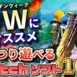 【Switch】連休にガッツリ遊べるゲーム10選!【ゴールデンウィーク】