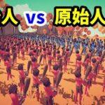大量の原始人を配置して戦争させるゲーム【TABS】