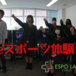 【ケーブルTV+仁愛女子高校】eスポーツ体験【ESPOLAB】