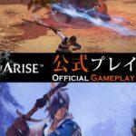 「Tales of ARISE」ゲームプレイ映像 #1
