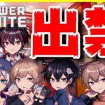 【Tower Unite】ゲームセンター出禁になりました。#2【ゲーム実況】