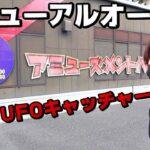 リニューアルオープン!ゲームセンターUFOキャッチャー1万円で何個とれる?ギガステーション戸田店