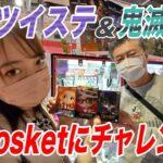 【UFOキャッチャー】Qposketのクレーンゲームにチャレンジ!