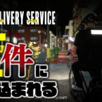 UberEatsの配達員になったら事件に巻き込まれるゲームをやる【Food Delivery Service】(全ルート完走)