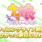 ゲーム【ウマ娘 プリティーダービー】ライブ動画「涙ひかって明日になれ!」ショートVer.