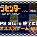 ナカムラセンター Vol 055【PSストア終了に備えよ! オススメゲーム20選】