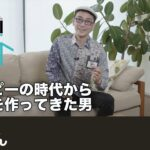 【Vol.24】ZUNさん(ゲームクリエイター)「東方の名前の由来は?二次創作についてどう思う?いつからゲーム作ってる?仕事場どんな感じ?・・・自宅でインタビュー【CREATIVE TRAIN】」
