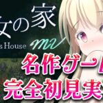 【 完全初見 】魔女の家 ♥ 名作ゲームを完全初見実況!その1 【 Vtuber 輝海まりな 】