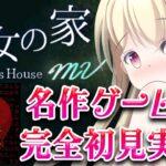 【 完全初見 】魔女の家 : 第二夜  クリアまで ♥ 名作ゲームを完全初見実況!その1 【 Vtuber 輝海まりな 】