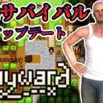 【日本語対応】無人島サバイバルゲーム【Wayward】