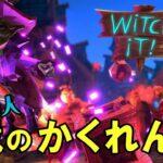 【Witch it】#1 モノに変身してハンターから隠れる大人数かくれんぼゲーム!