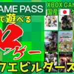【Xbox Game Pass】で遊べる和ゲー・国産ゲーム【ドラクエビルダーズ2もゲームパス入り!】
