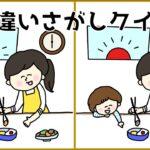 【間違い探し】脳トレゲーム!動画で楽しく頭の体操をしよう【YouTube動画】#426
