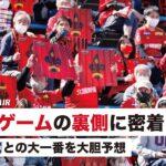 首位 アルビレックス新潟との対戦をレビュー!特集はホームゲーム運営の裏側密着【#ZWEIGENNOW 2021.4.16 vol.26】