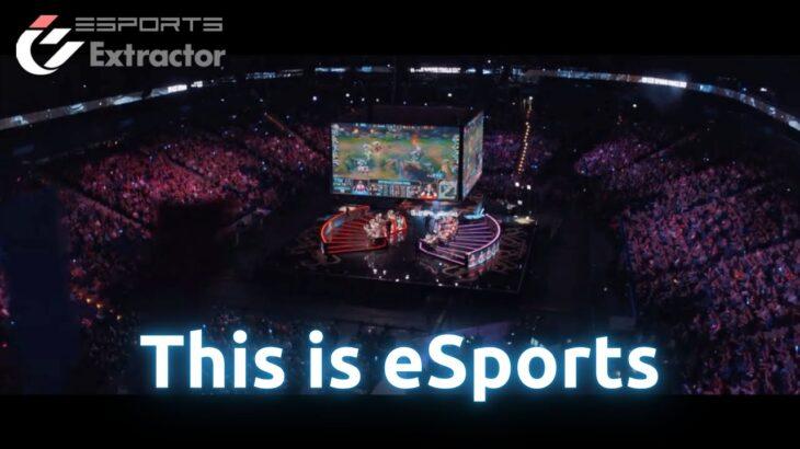 これがeスポーツだ!