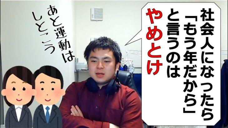 【ぴぽにあ】新社会人へのアドバイス【ぷよぷよeスポーツ】