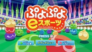 [ぷよぷよeスポーツ PS4 switch]  9時から連戦。それまでとこぷよ